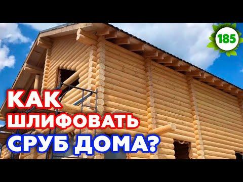 Шлифовка сруба. Сколько стоит шлифование? | Шлифовка деревянного дома 10х9