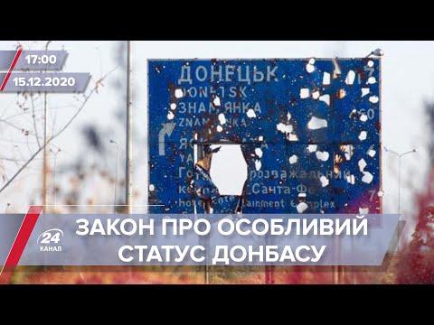 24 Канал: Про головне за 17:00: Рада хоче продовжити закон про особливий статус Донбасу
