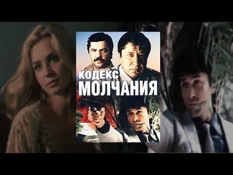 Кодекс молчания. Один из лучших фильмов, посвящённых борьбе с мафией. Криминальный детектив