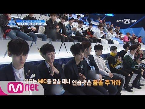 PRODUCE 101 season2 [단독/선공개] (하얗게 불태운) PICK ME (feat. BoA & 101 연습생)ㅣ프로듀스101 시즌2 1회 미리보기 170407 EP.1