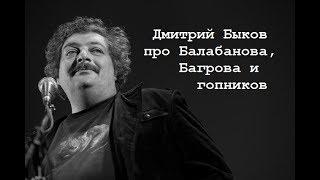 Про Балабанова, Багрова и гопников
