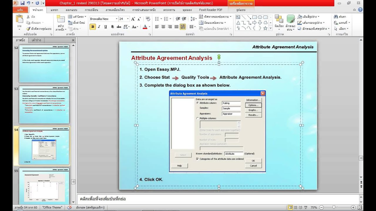 Ex3 Attribute Agreement Analysis With Ordinal Data Youtube