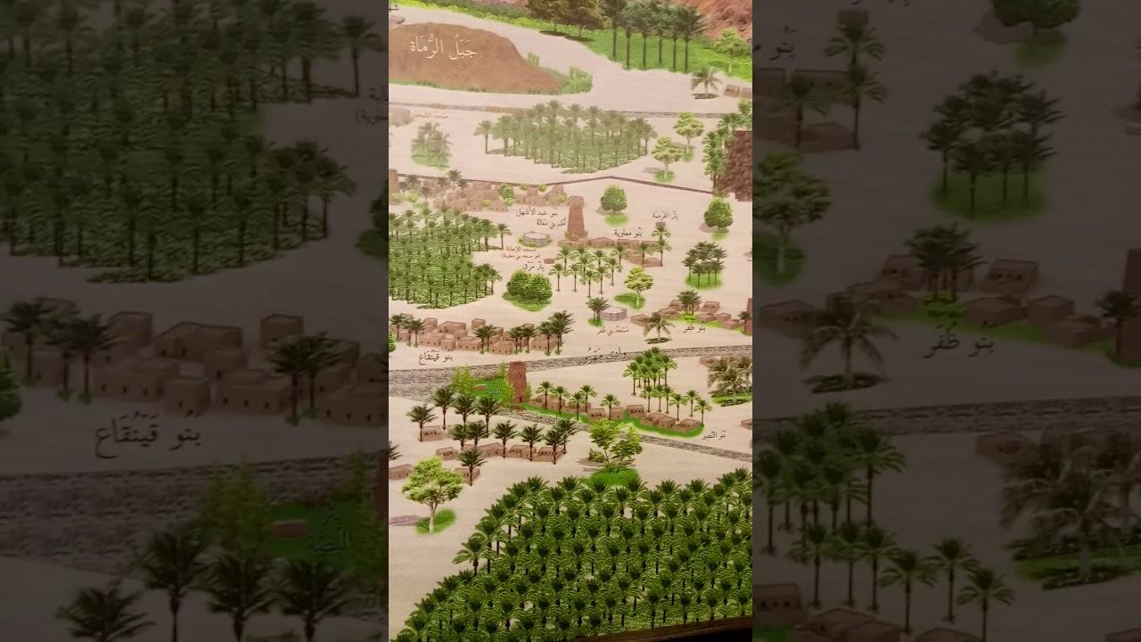 خريطة المدينة المنورة ايام الرسول صلي الله علية وسلم Youtube