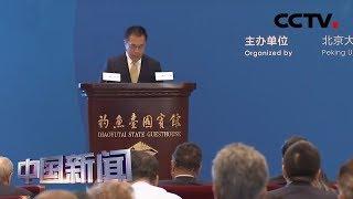 """[中国新闻] 2019年北京论坛开幕 聚焦""""变化世界与人的未来""""   CCTV中文国际"""