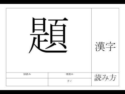 Japanese Language Proficiency Test (JLPT) N4 Kanji List