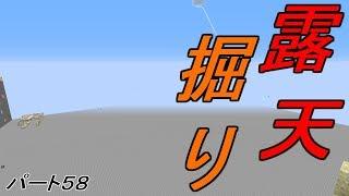 [マインクラフト]露天掘り!!ウルルンクラフトパート58[ゆっくり実況]