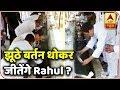 Kaun Jitega 2019: Rahul Gandhi, Sonia Gandhi Seen Washing Plates | ABP News
