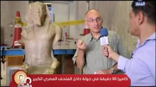 مشرف 'المتحف الكبير ': نقل الآثار يتم بشكل احترافي .. فيديو