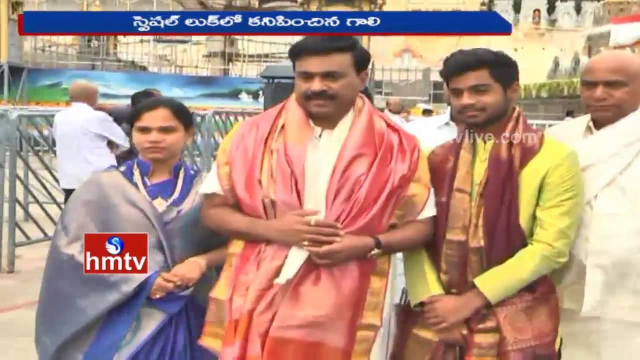 Gali Janardhan Reddy Visits Tirumala Venkateswara Temple | Tirupati | HMTV