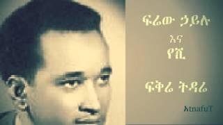 Firew Hailu & Yeshi - Fikre Tidare ፍቅሬ ትዳሬ (Amharic)
