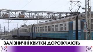 Залізничні квитки дорожчають(, 2018-01-26T06:29:03.000Z)