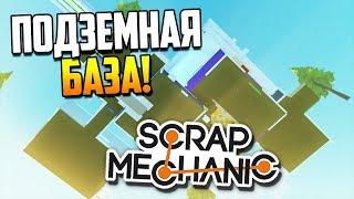 Супер секретная подземная база! ФИНАЛ! | Scrap Mechanic