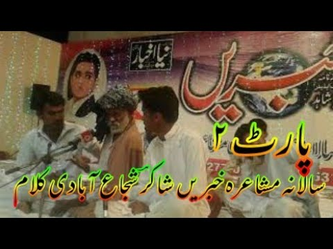 Shakir Shuja Abadi Arts Council Multan Saraiki Mushaira Part 1 of 1 complete new ghazal