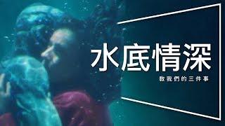 【奧斯卡最佳影片】水底情深 - 愛如潮水將你我包圍
