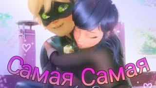 Клип Леди баг и Супер кот - Самая Самая