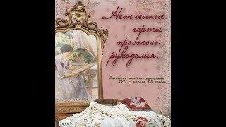 На выставке женского рукоделия. (Нижний Новгород)