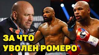 Серия увольнений в UFC!/Жесткое решение Даны Уайта/Новый бой Флойда