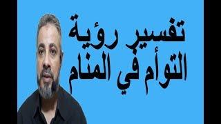تفسير حلم رؤية التوأم للمتزوجين والعزاب والحامل في المنام / اسماعيل الجعبيري