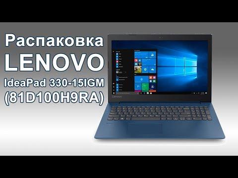Распаковка LENOVO IdeaPad 330-15IGM (81D100H9RA)