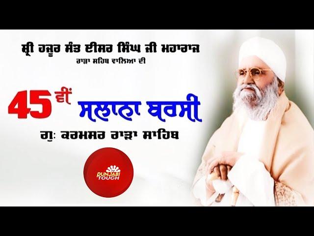 Sant Baba Ishar Singh Ji | Rara Sahib | 45 Varsi | Punjabi Touch TV