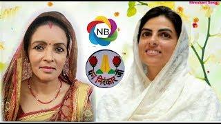 Download lagu Nirankari bhajan.. bhojpuri... Indu ji vaishali kaa khubsurat bhajan