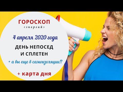 День смены энергий| Гороскоп | 4 апреля 2020 (Сб)