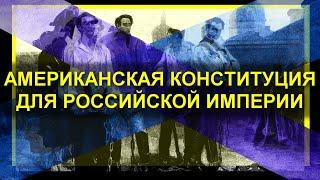 Американская конституция для России. США и декабристы