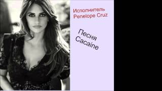 """Песня Penelope Cruz """"CACAINE"""""""