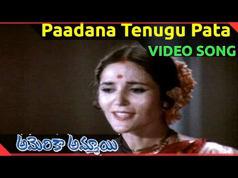 Paadana Tenugu Pata Video Song || America Ammayi Movie || Ranganath,Deepa,Sridhar,Pandari Bai