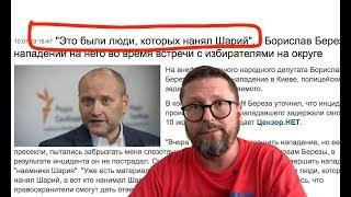 Нардеп Береза и перцовый баллончик