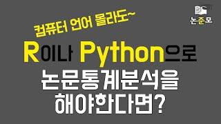 R이나 Python 언어로 통계분석 하고 싶은 분들