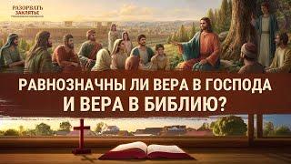 Христианский фильм «РАЗОРВАТЬ ЗАКЛЯТЬЕ» Равнозначны ли вера в Господа и вера в Библию?