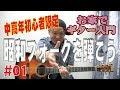 ♪中高年初心者向け♪【ギター入門講座】昭和フォークを弾こう1#基本