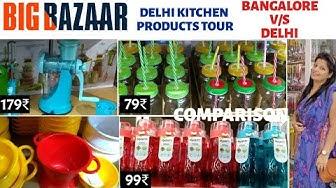 Are all Big Bazaar Products SAME?? - DELHI Big Bazaar Kitchen Products - Big Bazaar Tour