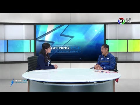 Lightning Talk | เปลี่ยนชีวิตด้วงการวิ่ง รักษาสุขภาพกายใจ | 23-05-61 | Ch3Thailand