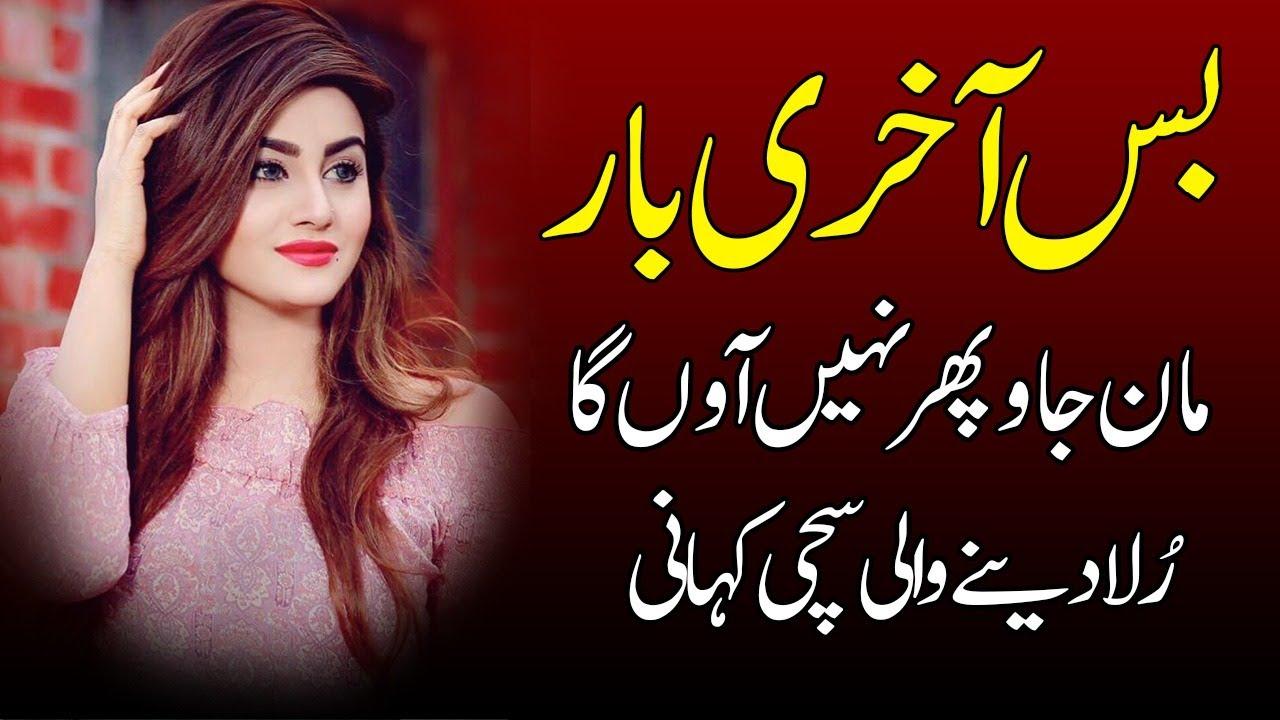 Bus Akhri Bar Maan Jaow Pher Nhi Aownga    Ek Sachi Kahani    Very Emotional Story In Hindi / Urdu