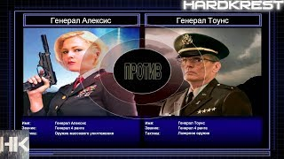Command & Conquer Generals Zero Hour Challenge Hardcore - А.Александр vs Тоунс =4=