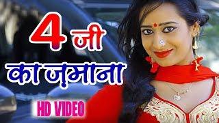 4 G KA JAMANA | Rajasthani DJ Song 2018 | Rekha Mewada | Asha Prajapat | New Rajasthani Songs - HD