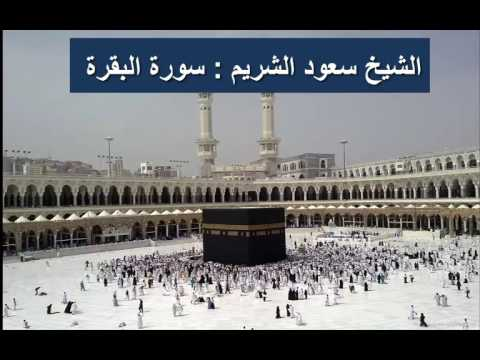 سورة البقرة كاملة - الشيخ سعود الشريم