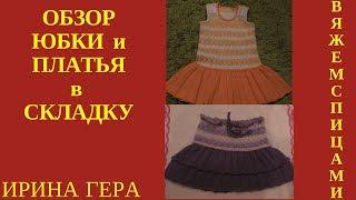 Обзорное видео юбки и платья в складку Вязание спицами Ирина Гера