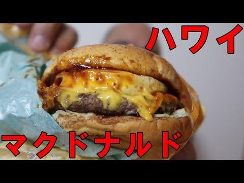 【マクドナルド】3個 ハワイの