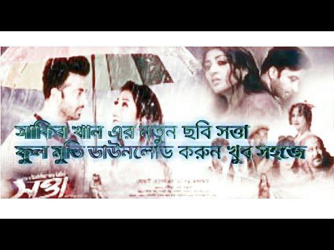 সত্তা সাকিব খান ফুল মুভি ডাউনলোড করুনHow To Swatta, Sakib Khan Full Movie 2018