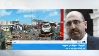 تفجيرات دموية في سوريا | الأخبار