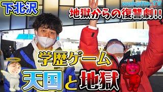 ふーみん、地獄からの復讐劇!学歴 天国と地獄!in下北沢【wakatte.TV】#503