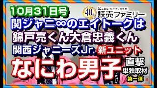 「関西ジャニーズJr.(関ジュ)」に4年ぶりに新ユニットが誕生!!! 「なに...