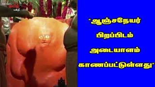 ஆஞ்சநேயர் பிறப்பிடம் அடையாளம் காணப்பட்டுள்ளது – ஆதாரங்கள் கிடைத்துள்ளது | Jai Hanuman |Britain Tamil
