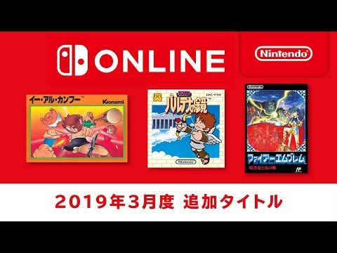 ファミリーコンピュータ Nintendo Switch Online 追加タイトル [2019年3月]