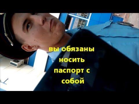 полицейский: гражданин обязан носить паспорт РФ