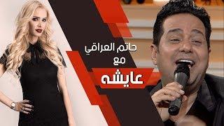 Aicha - Ep Hatem Al Iraqi  | عائشة - حاتم العراقي