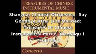Shanghai Chinese Orchestra - Say Goodbye After Just Married: Xiezouqu 1 (Full Ver.)